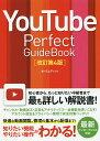 YouTube Perfect GuideBook 基本操作から活用ワザまで知りたいことが全部わかる! 〔2018〕改訂第4版/タトラエデ…