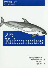 入門Kubernetes/KelseyHightower/BrendanBurns/JoeBeda【1000円以上送料無料】
