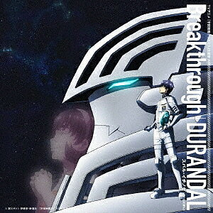 TVアニメ『宇宙戦艦ティラミス』主題歌「Breakthrough/DURANDAL」/石川界人(スバル・イチノセ)【1000円以上送料無料】