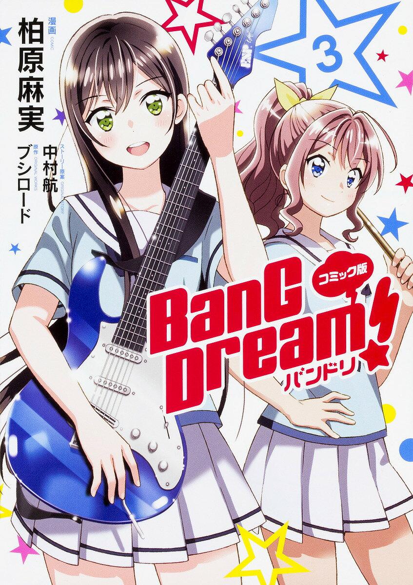 BanG Dream!バンドリ コミック版 3/柏原麻実/ブシロード【1000円以上送料無料】