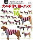 犬の手作り服&グッズSIZE16 チワワからレトリーバーまで全16サイズの実物大型紙つき 一生保存版/ミカ/ユカ【1000…