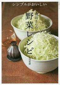 シンプルがおいしい飛田さんの野菜レシピ/飛田和緒/レシピ【1000円以上送料無料】