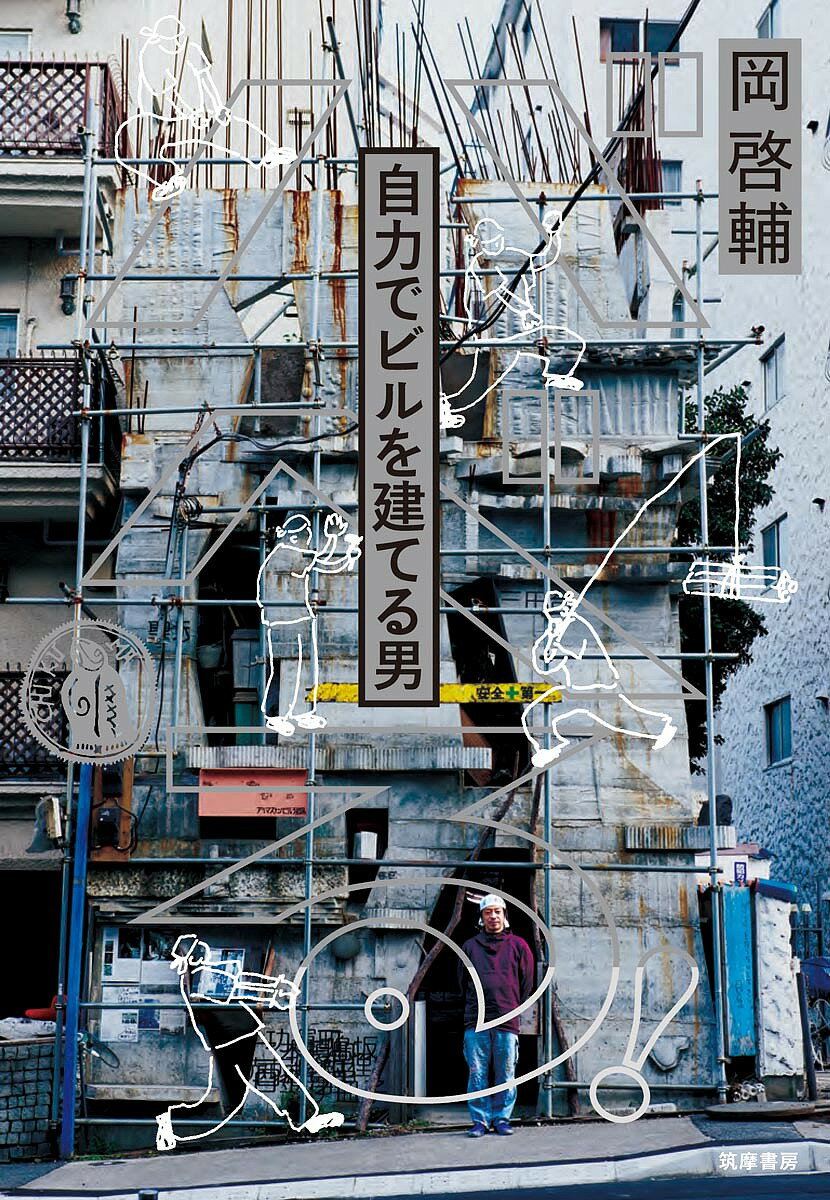 バベる! 自力でビルを建てる男/岡啓輔【1000円以上送料無料】