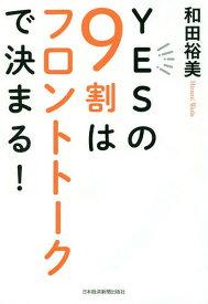 YESの9割はフロントトークで決まる!/和田裕美【1000円以上送料無料】