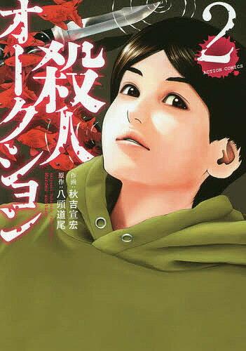 殺人オークション 2/秋吉宣宏/八頭道尾【1000円以上送料無料】