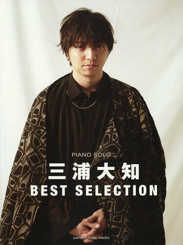 楽譜 三浦大知BEST SELECTIO【1000円以上送料無料】