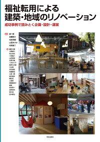 福祉転用による建築・地域のリノベーション成功事例で読みとく企画・設計・運営