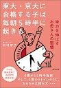 東大・京大に合格する子は毎朝5時半に起きる 学力を伸ばすお母さんの習慣/河村京子【1000円以上送料無料】