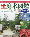 実用庭木図鑑 シンボルツリーに最適!大人気の庭木ベスト20【1000円以上送料無料】