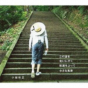 この道を/会いに行く/坂道を上って/小さな風景/小田和正【1000円以上送料無料】