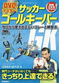 DVDでマスター!サッカーゴールキーパー 超絶スキルアップ 今日から使える正しいプレーと練習法/リカルド・ロペス【1000円以上送料無料】