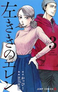 左ききのエレン 3/かっぴー/nifuni【1000円以上送料無料】