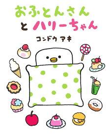 おふとんさんとハリーちゃん/コンドウアキ【1000円以上送料無料】