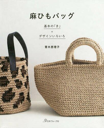 麻ひもバッグ 基本の「き」+デザインいろいろ/青木恵理子【1000円以上送料無料】