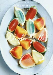 果物と野菜のゼリー 果汁、果肉を詰め込んで。/袴田尚弥/レシピ【1000円以上送料無料】