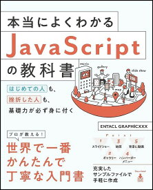 本当によくわかるJavaScriptの教科書 はじめての人も、挫折した人も、基礎力が必ず身に付く/ENTACLGRAPHICXXX【1000円以上送料無料】