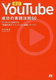 YouTube成功の実践法則60 ビジネスに活用する「動画作成テクニック」と「実践ノウハウ」/木村博史【1000円以上送料無料】