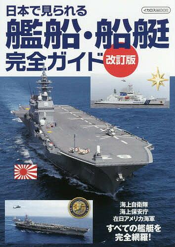 日本で見られる艦船・船艇完全ガイド 海上自衛隊・海上保安庁・在日米海軍すべての艦艇が分かる!【1000円以上送料無料】