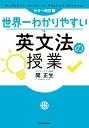 世界一わかりやすい英文法の授業/関正生【1000円以上送料無料】