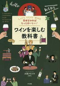 基本を知ればもっとおいしい!ワインを楽しむ教科書 Let's enjoy WINE/大西タカユキ【1000円以上送料無料】