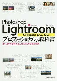 Photoshop Lightroom Classic CC/CCプロフェッショナルの教科書 思い通りの写真に仕上げるRAW現像の技術/高嶋一成【1000円以上送料無料】