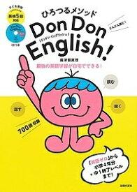 Don Don English! ひろつるメソッド 子ども英語/廣津留真理【1000円以上送料無料】
