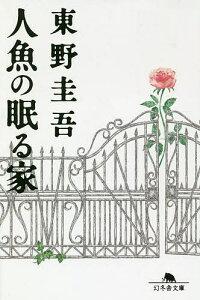 人魚の眠る家/東野圭吾【1000円以上送料無料】