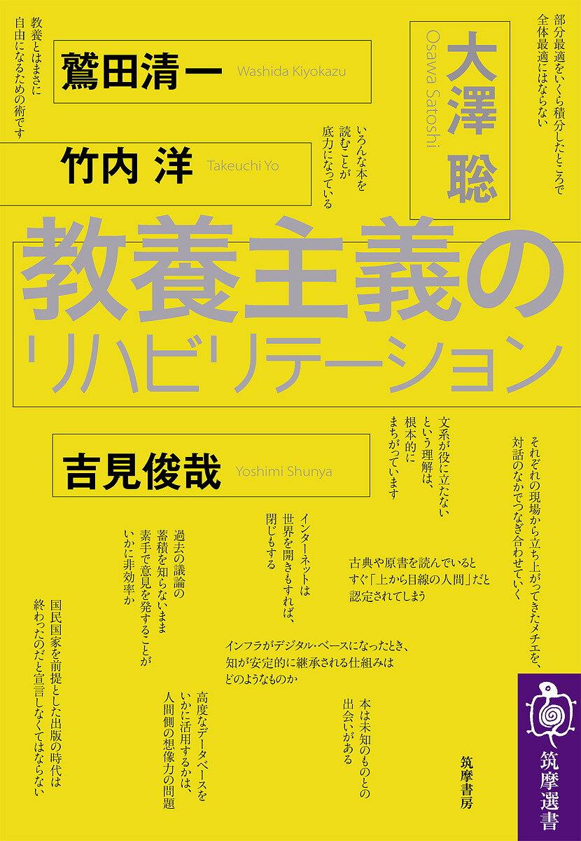 教養主義のリハビリテーション/大澤聡【1000円以上送料無料】