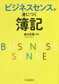 ビジネスセンスが身につく簿記/成川正晃【1000円以上送料無料】