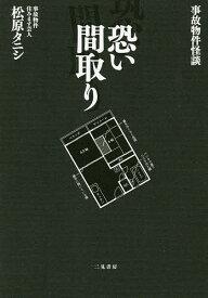 恐い間取り 事故物件怪談/松原タニシ【1000円以上送料無料】