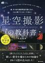 星空撮影の教科書 星・月・夜の風景写真の撮り方が、これ1冊でマスターできる!/中西昭雄/MOSHbooks【1000円以上送…