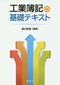 工業簿記の基礎テキスト/相川奈美【1000円以上送料無料】
