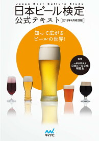 日本ビール検定公式テキスト 知って広がるビールの世界! 2018年4月改訂版/日本ビール文化研究会【1000円以上送料無料】