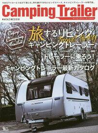 キャンピングトレーラーマガジン 2018【1000円以上送料無料】