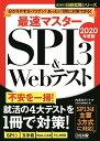 最速マスターSPI3 & Webテスト 分かりやすさバツグン!あっという間に対策できる! 2020年度版/内定ロボット【1…
