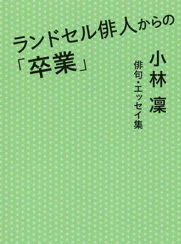 ランドセル俳人からの「卒業」 小林凜俳句・エッセイ集/小林凜【1000円以上送料無料】