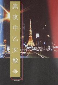 真夜中乙女戦争/F【1000円以上送料無料】
