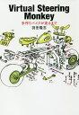 Virtual Steering Monkey 手作りバイクが走るまで/羽田隆志【1000円以上送料無料】
