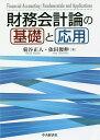財務会計論の基礎と応用/菊谷正人/依田俊伸【1000円以上送料無料】