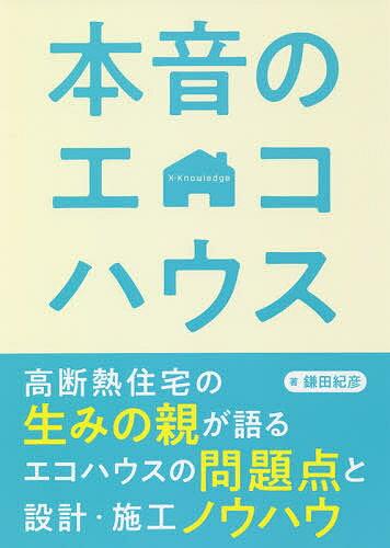 本音のエコハウス/鎌田紀彦【1000円以上送料無料】