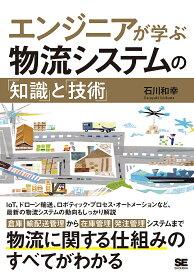 エンジニアが学ぶ物流システムの「知識」と「技術」/石川和幸【1000円以上送料無料】