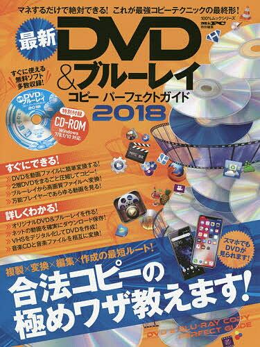 最新DVD&ブルーレイコピーパーフェクトガイド 2018【1000円以上送料無料】