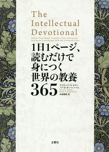 1日1ページ、読むだけで身につく世界の教養365/デイヴィッド・S・キダー/ノア・D・オッペンハイム/小林朋則【1000円以上送料無料】