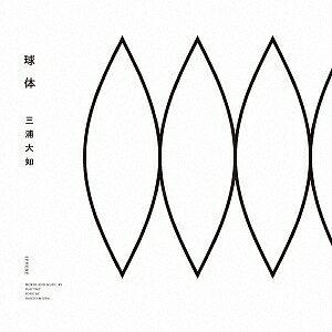 球体(Blu−ray Disc付)/三浦大知【1000円以上送料無料】