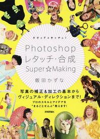 ビビッド&キッチュ!Photoshopレタッチ・合成Super☆Making/飯田かずな【1000円以上送料無料】