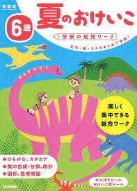夏のおけいこ 文字・数・ちえをまとめて学習! 6歳【1000円以上送料無料】