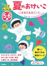 ハイレベル夏のおけいこ 文字・数・ちえをまとめて学習! 5〜6歳【1000円以上送料無料】