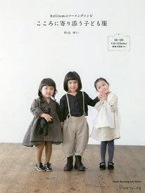こころに寄り添う子ども服 heliumのソーイングレシピ/中山ゆい【1000円以上送料無料】