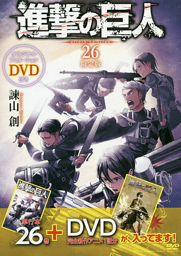進撃の巨人 26 DVD付き限定版/諫山創【1000円以上送料無料】