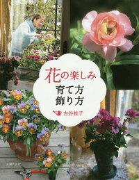 花の楽しみ育て方飾り方
